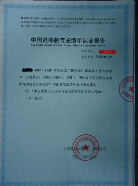中国高等教育成绩单