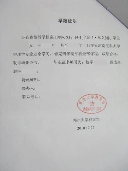 本科学信网学历认证_网上学历